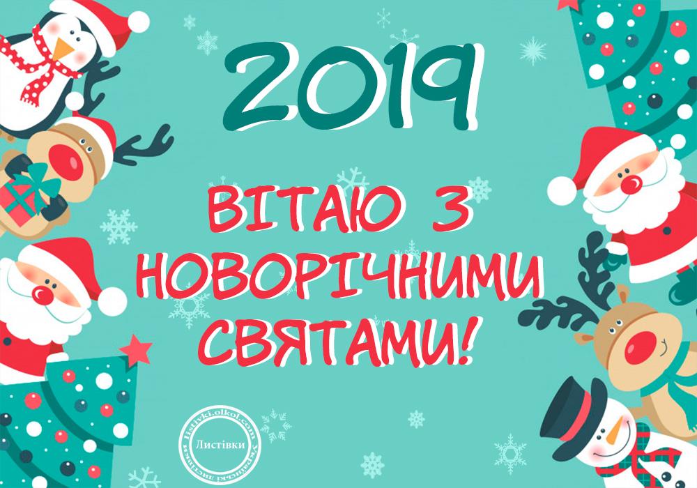 Векторні листівки з Новим Роком 2019