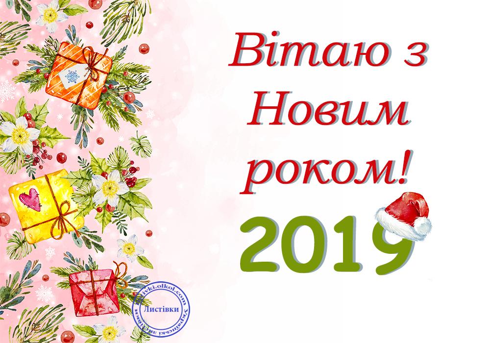 Вітальна відкритка з Новим Роком 2019