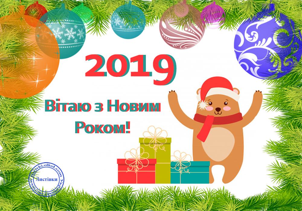 Новорічна відкритка 2019