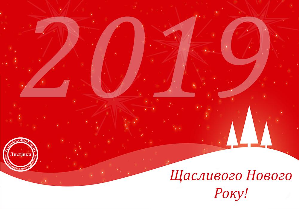 Електронна вітальна картинка з Новим Роком 2019