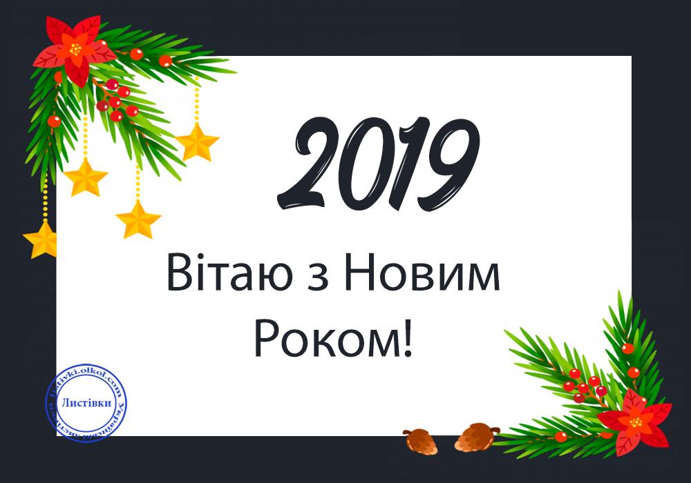 Електронна вітальна відкритка з Новим Роком 2019
