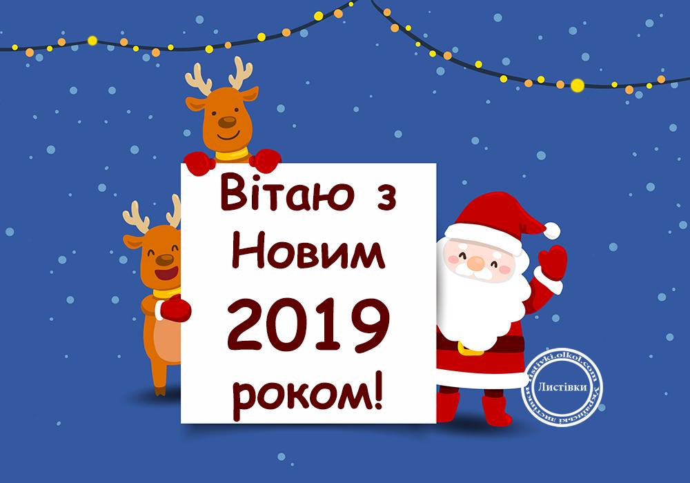 Вітальна відкритка з Новим Роком 2019 на українській мові