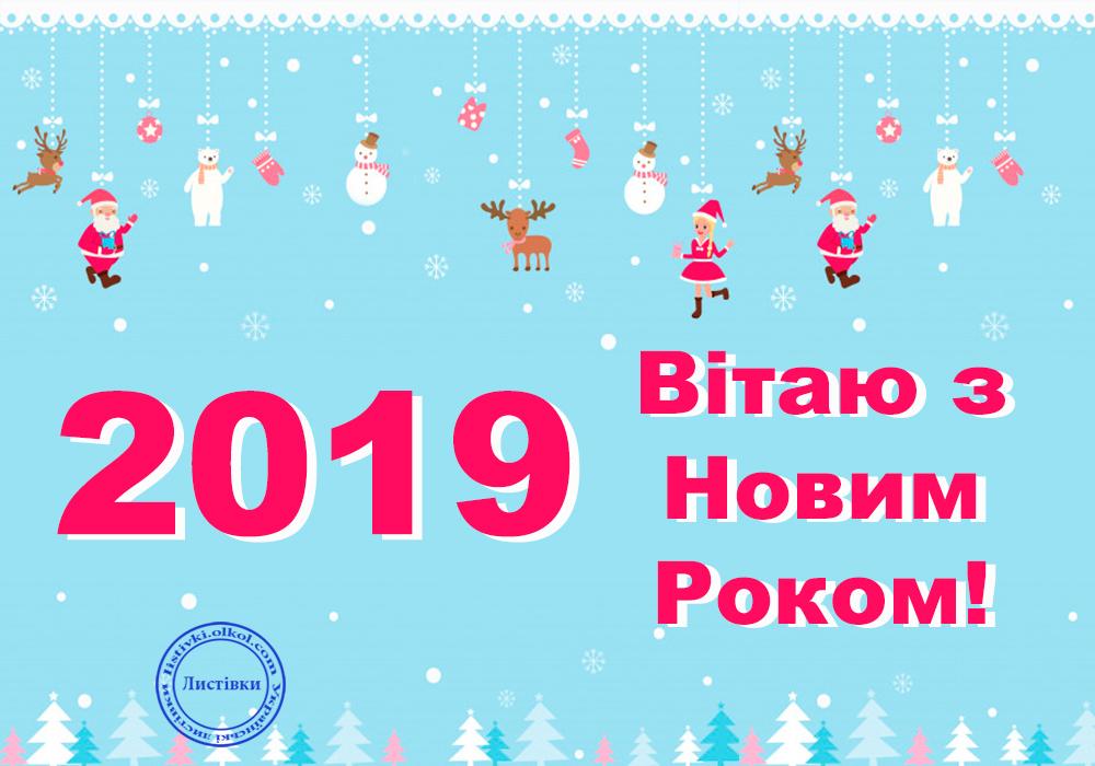 Поздоровча картинка з Новим Роком 2019 на українській мові