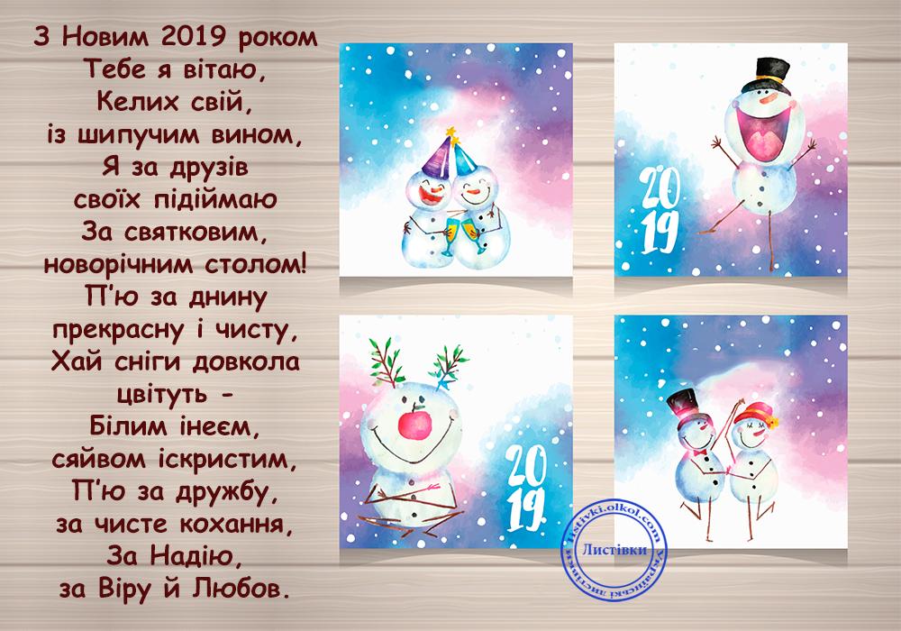 Вітальні листівки з Новим Роком 2019 з віршами