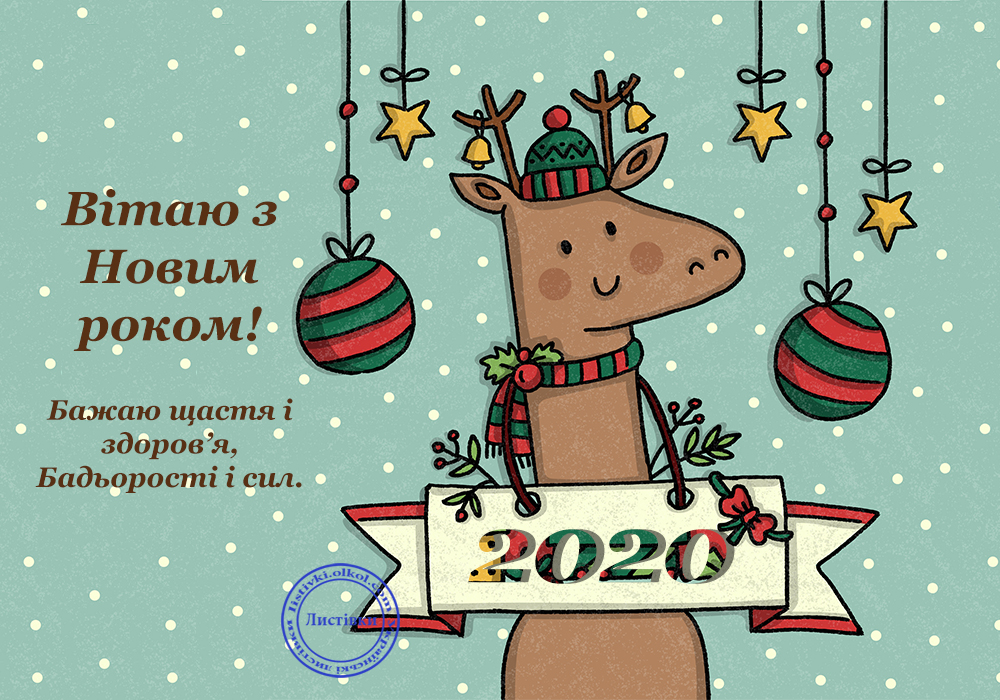 Українська вітальна відкритка з Новим Роком 2020