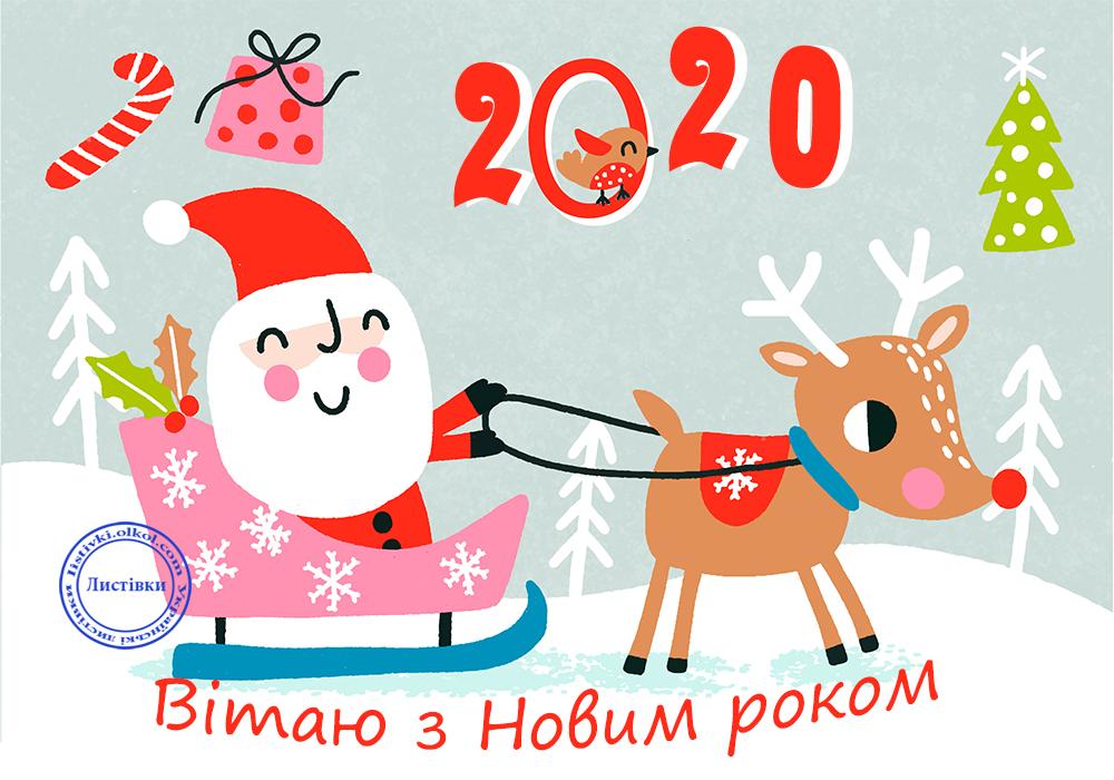 Нова вітальна відкритка з Новим Роком 2020