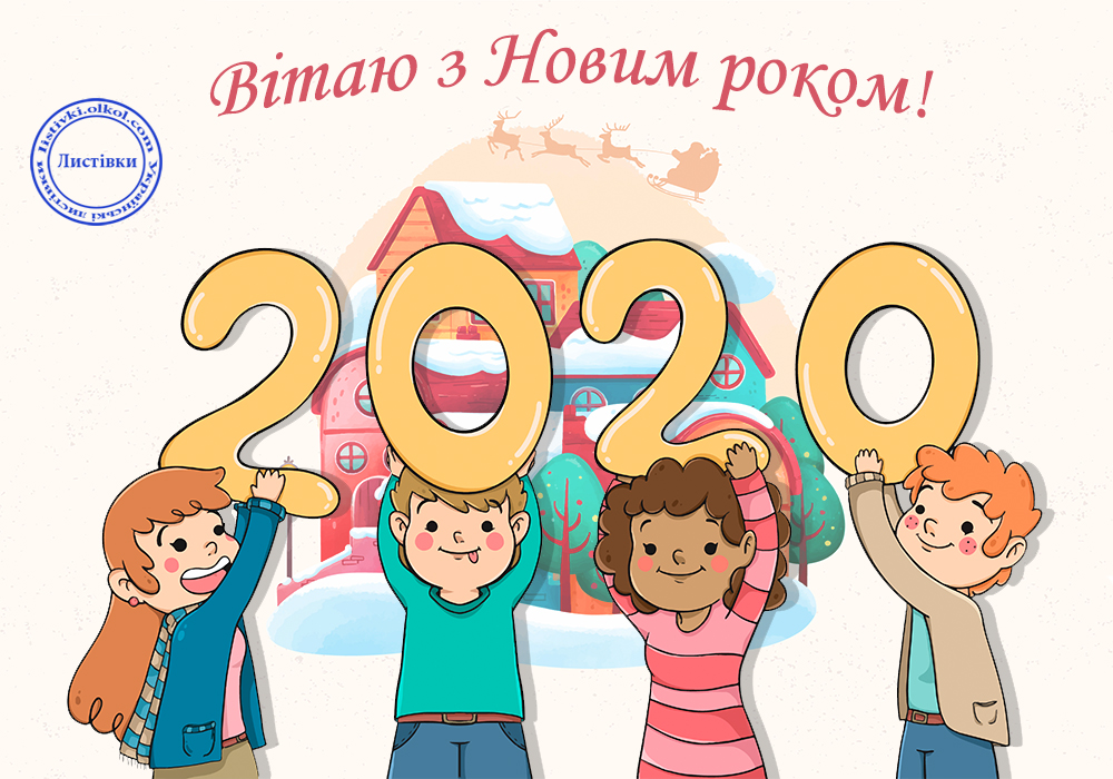 Дитяча вітальна відкритка з Новим Роком 2020