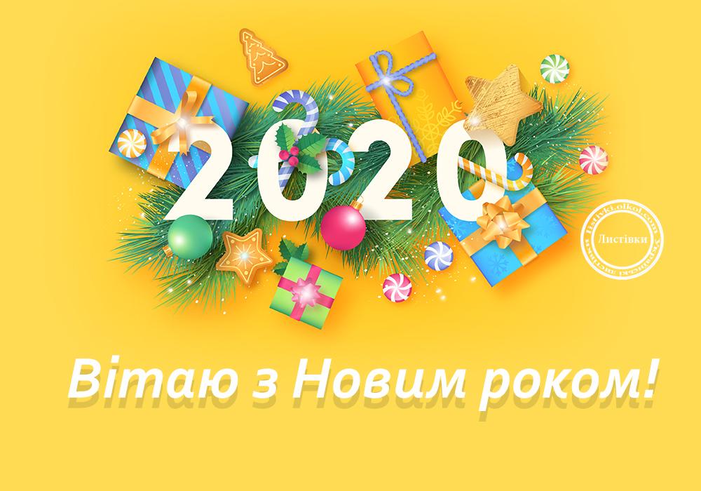 Вітальна відкритка з Новим Роком 2020