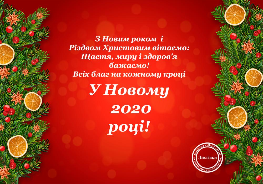 Поздоровча картинка з Новим Роком 2020