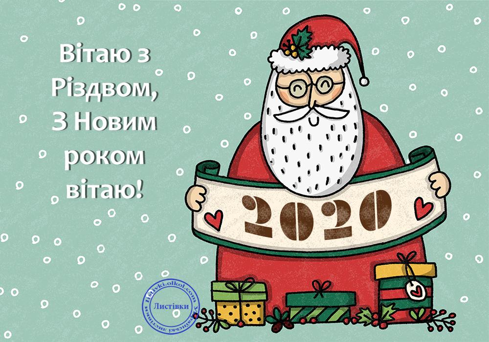 Авторська картинка з Новим Роком 2020