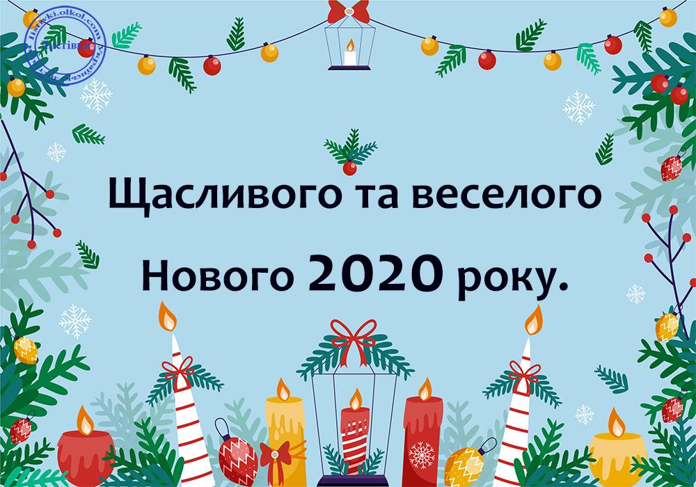 Універсальна вітальна картинка з Новим Роком 2020