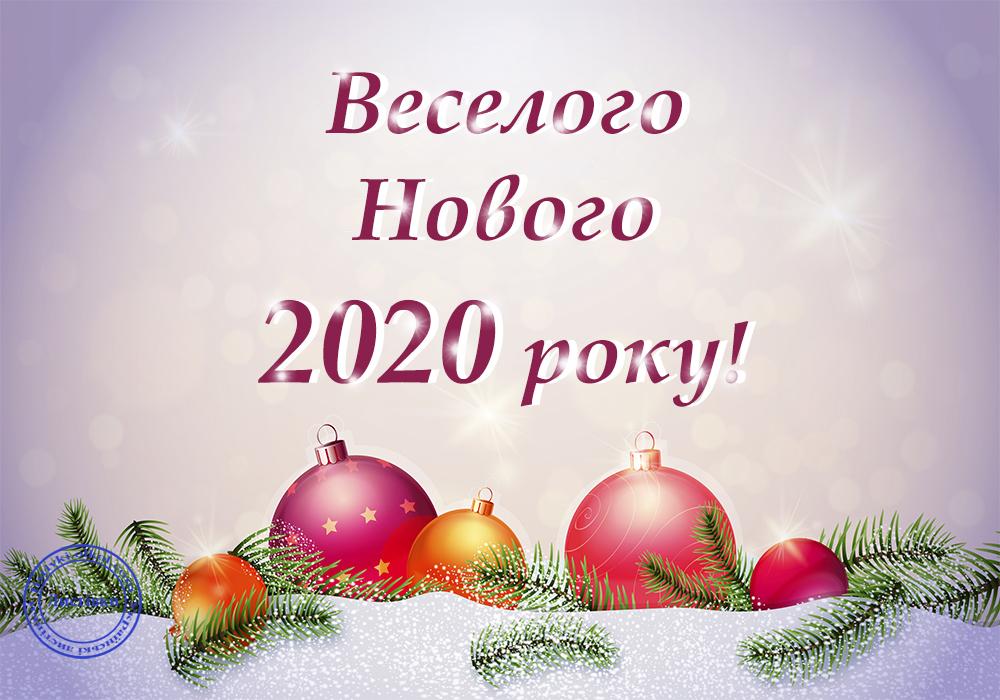 Електронна вітальна картинка з Новим Роком 2020