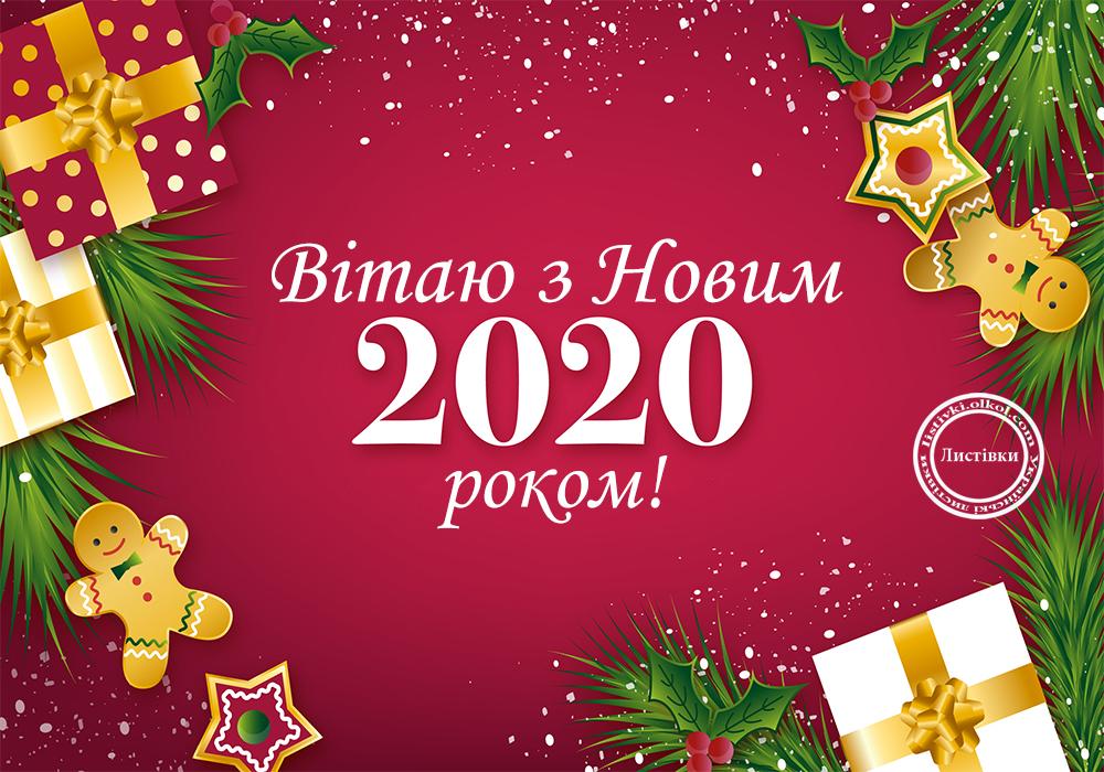 Авторський вітальний малюнок з Новим Роком 2020