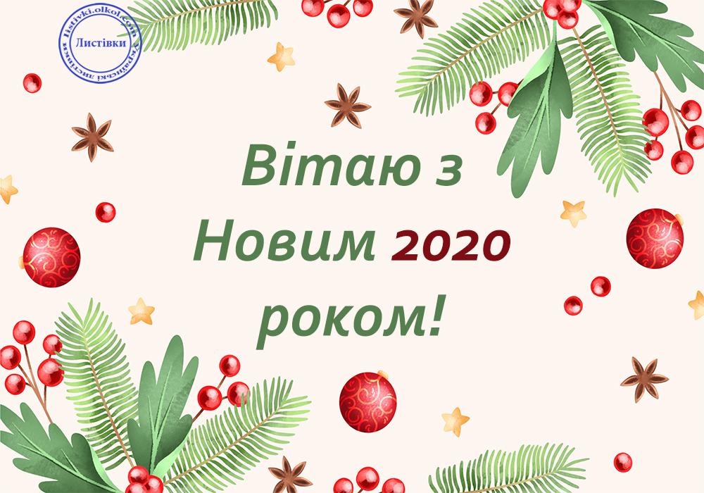 Вітальне зображення з Новим Роком 2020