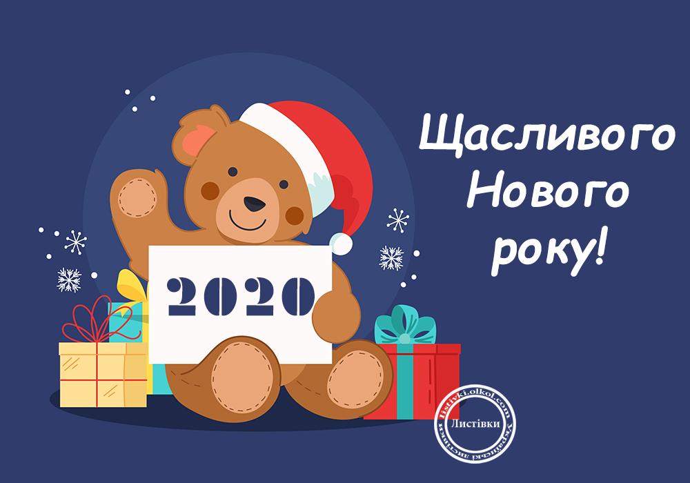 Гарне вітальне зображення з Новим Роком 2020