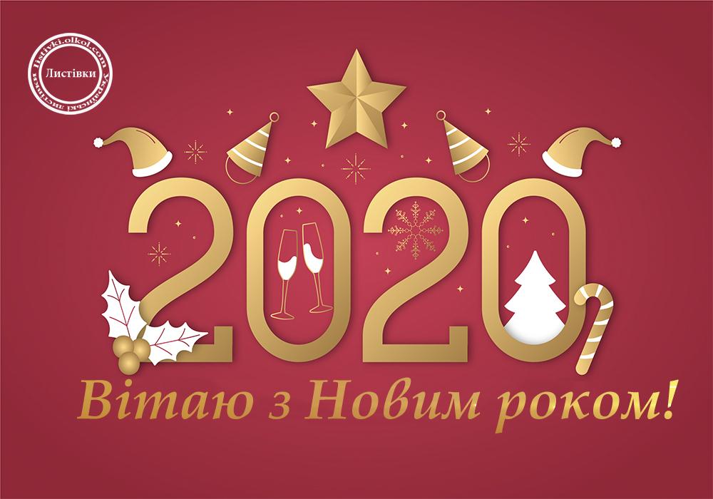 Оригінальна вітальна листівка з Новим роком 2020
