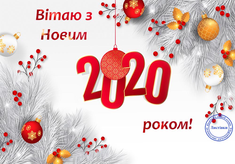 Безкоштовна вітальна листівка з Новим Роком 2020