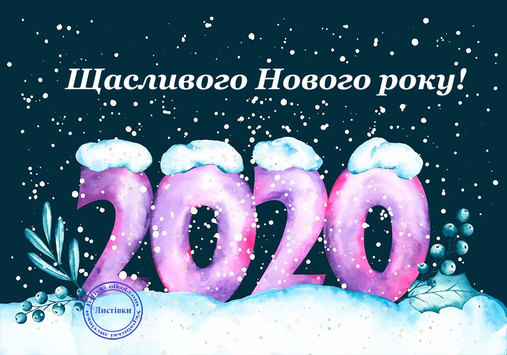 Українська вітальна листівка з Новим Роком 2020