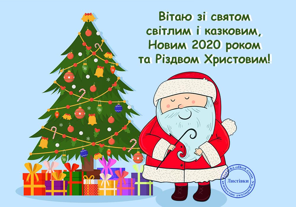 Гарна вітальна листівка з Новим Роком 2020