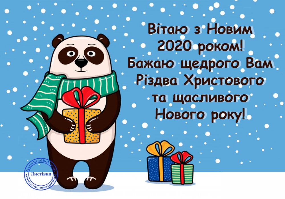 Листівка привітання з Новим Роком 2020 та Різдвом Христовим