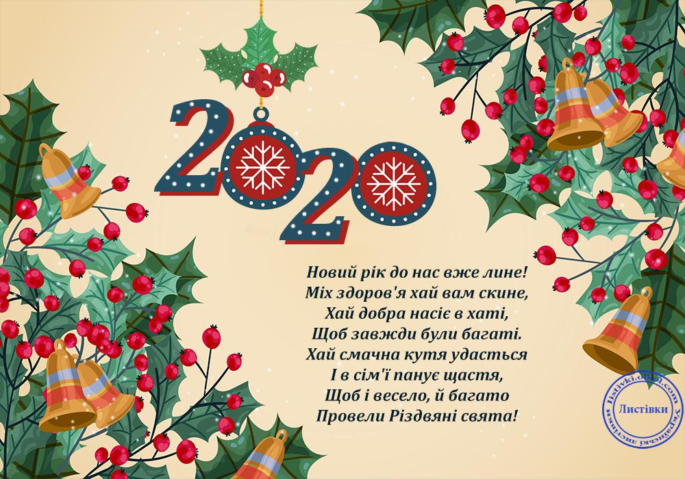 Прикольна вітальна листівка на Новий Рік 2020 та Різдво Христове з віршом