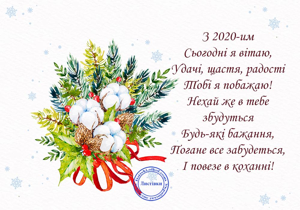 Оригінальна картинка з Новим Роком 2020 з віршом