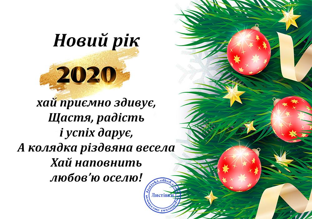 Листівка з Різдвом Христовим і Новим Роком 2020 з віршом