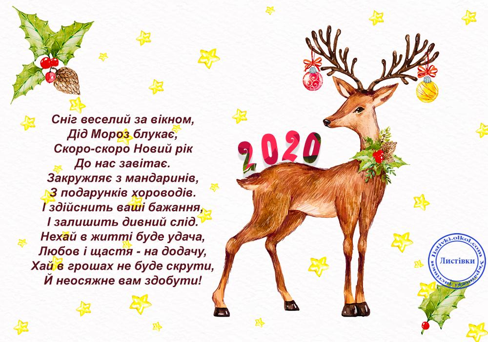Українська картинка з Новим Роком 2020 з віршом