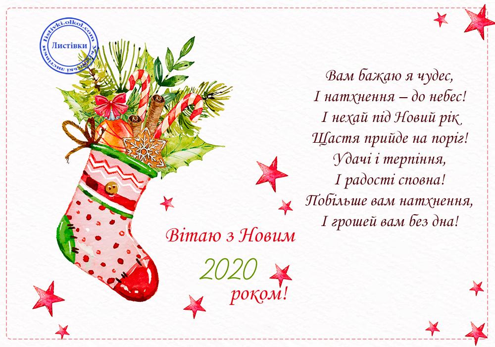 Побажання у віршованій формі на Новий Рік 2020 українські