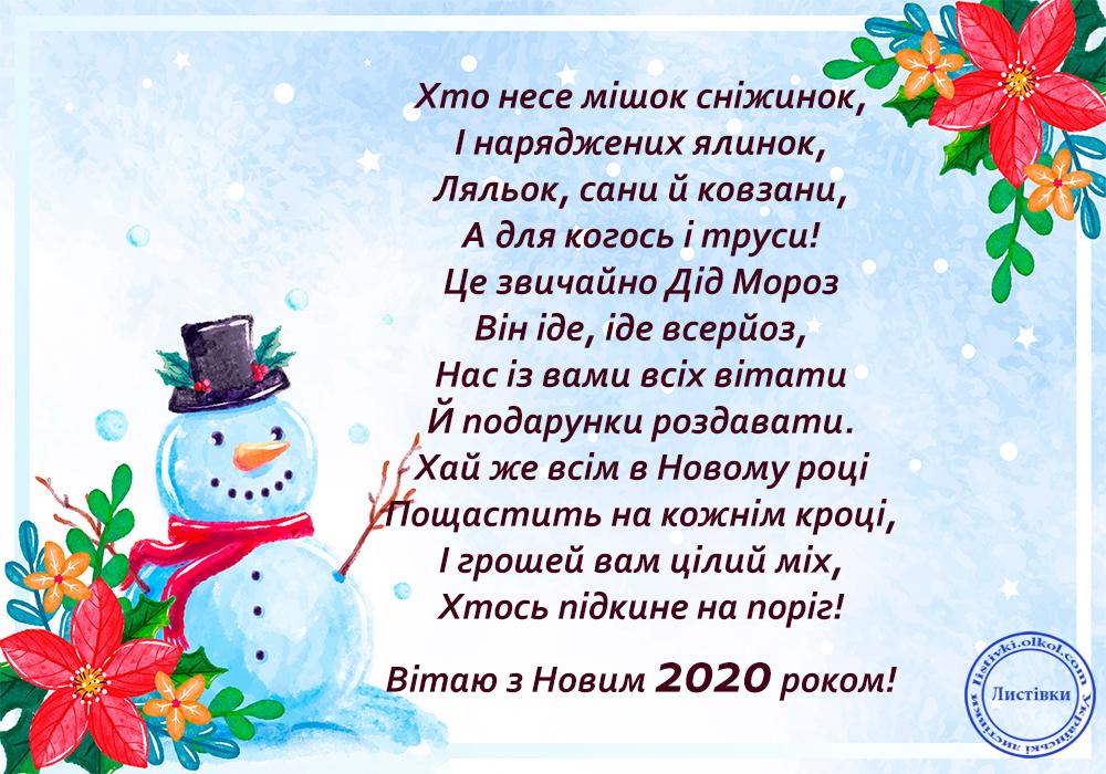 Вітальний малюнок з Новим Роком 2020 з віршом