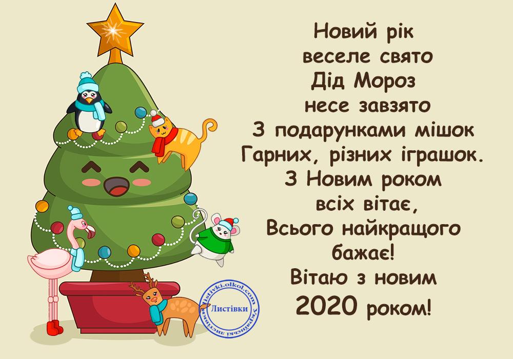 Прикольна вітальна листівка з Новим роком 2020 з гарним віршом