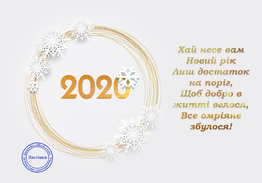 Безкоштовна відкритка з Новим Роком 2020 з віршом