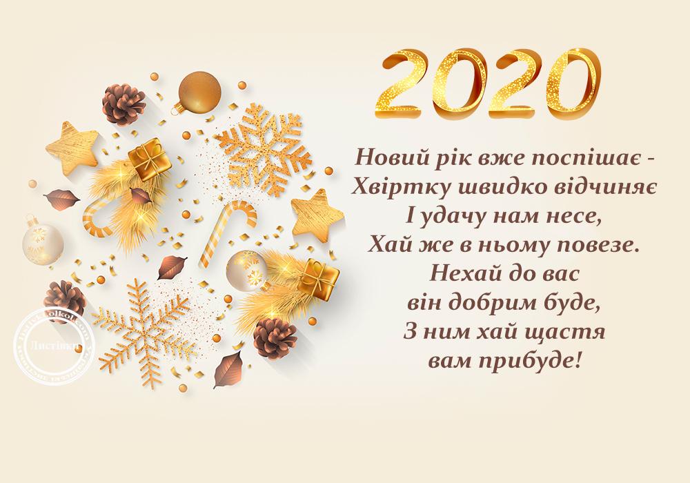 Авторська відкритка з Новим Роком 2020 з віршом