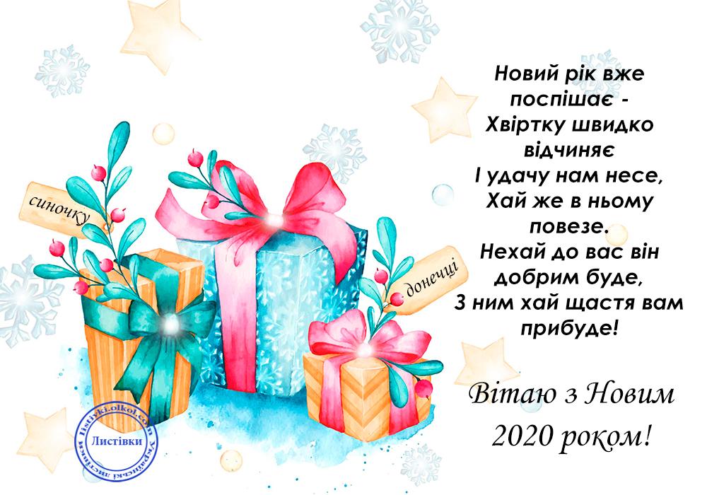 Українська вітальна відкритка з Новим Роком 2020 з віршом