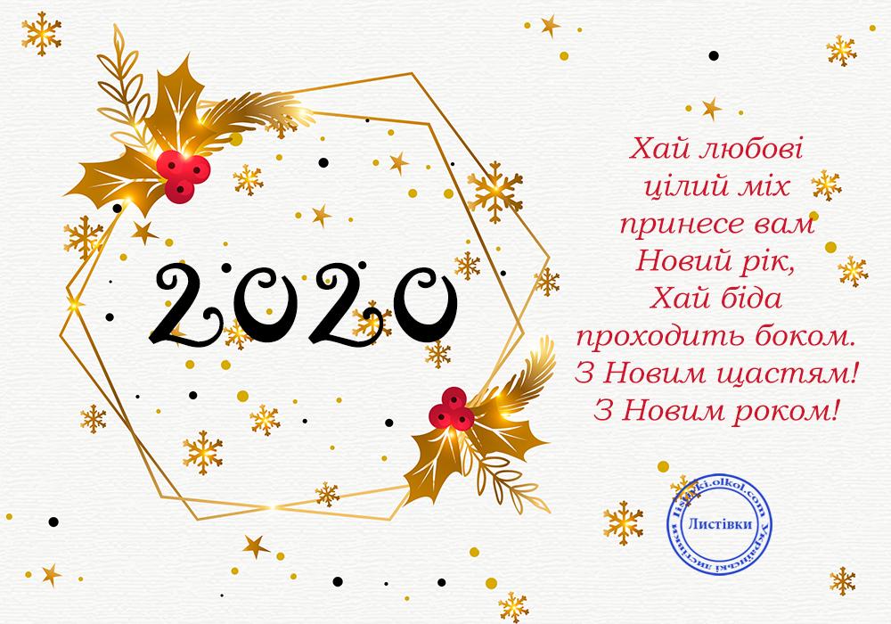 Яскрава вітальна відкритка з Новим Роком 2020 з віршом