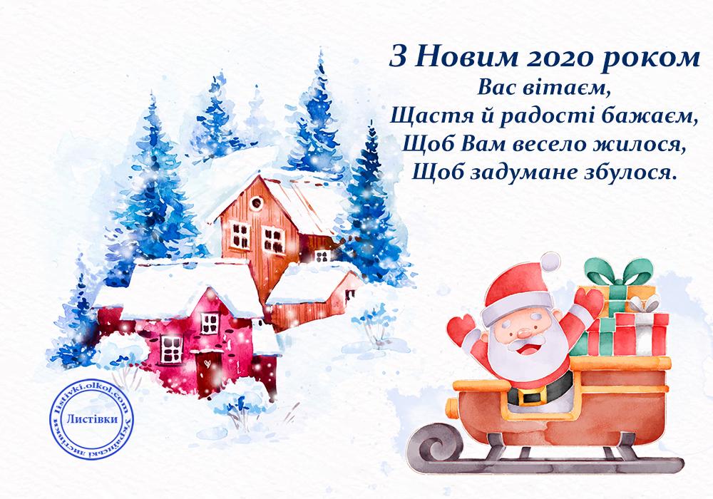 Вітальне зображення на Новий Рік 2020 з гарним віршиком