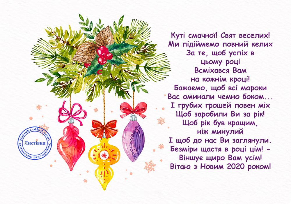 Вітальна листівка з Новим Роком 2020 та Різдвом Христовим з віршом