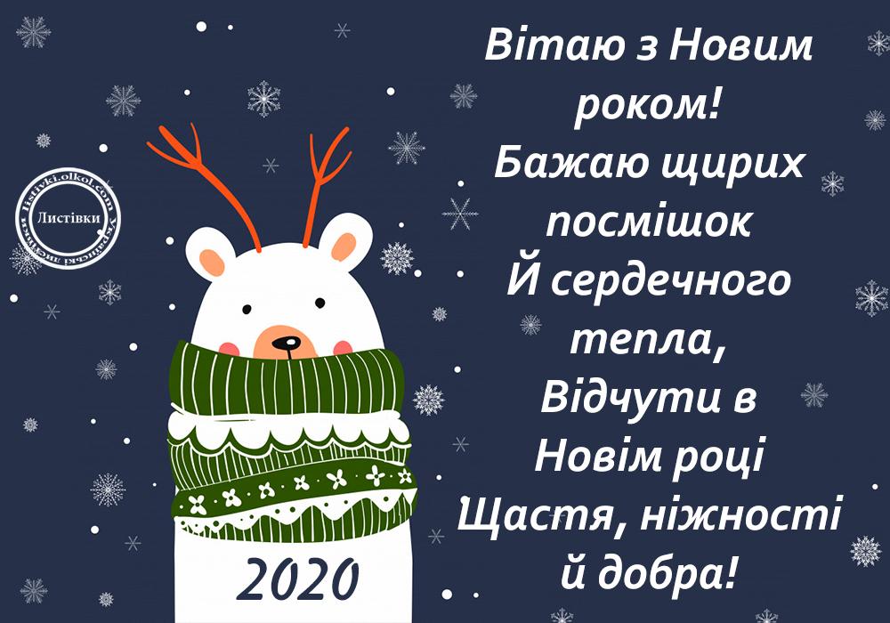Побажання у віршованій формі з Новим Роком 2020