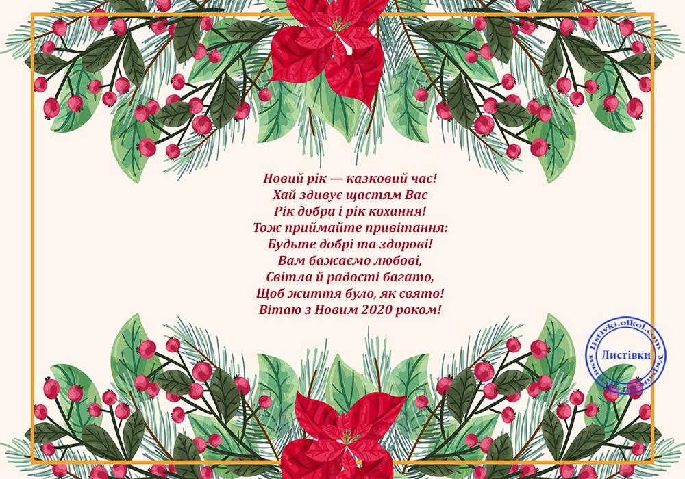 Універсальна вітальна листівка з віршом на Новий Рік 2020