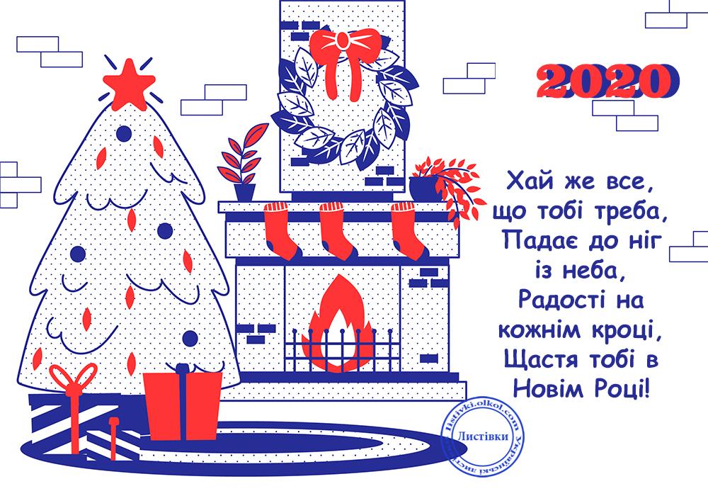 Прикольна листівка на Новий Рік 2020 з віршиком