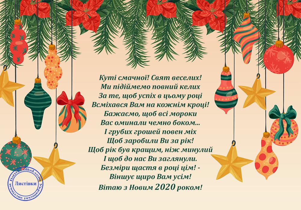 Українська листівка на Новий Рік 2020 з віршиком