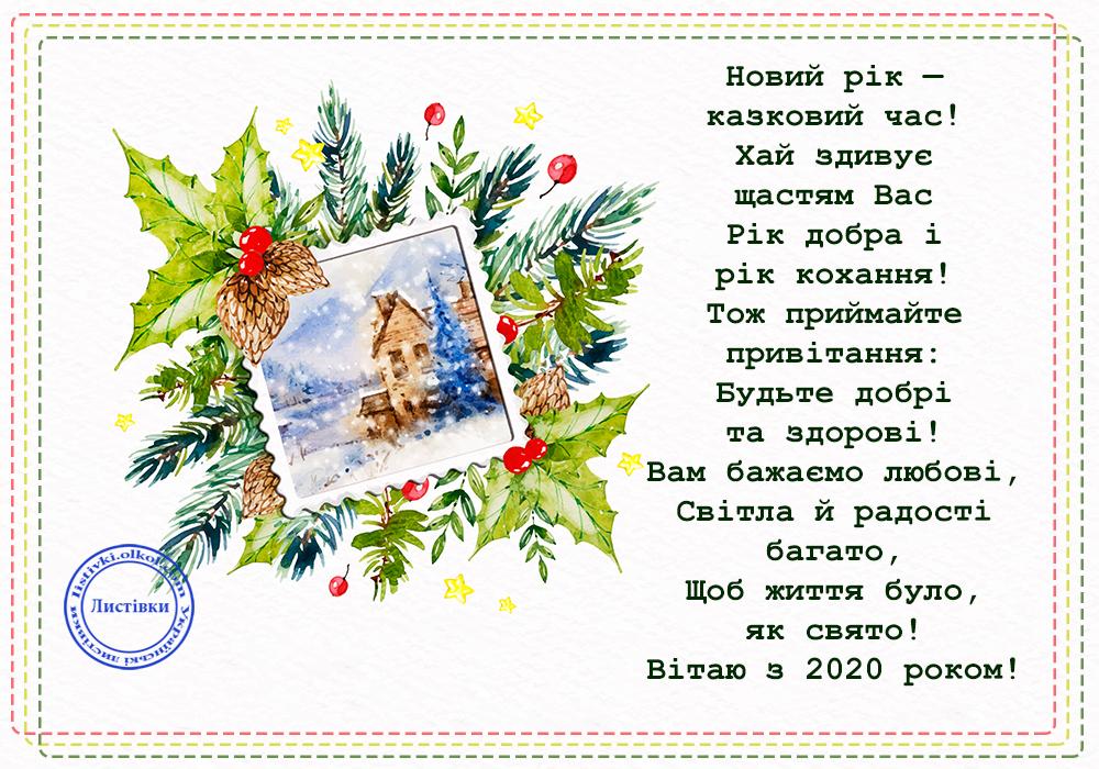 Гарна листівка на Новий Рік 2020 з віршом