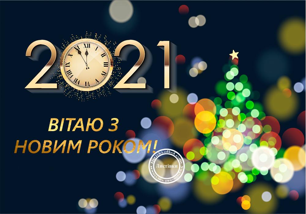 Вітальні листівки з Новим Роком 2021