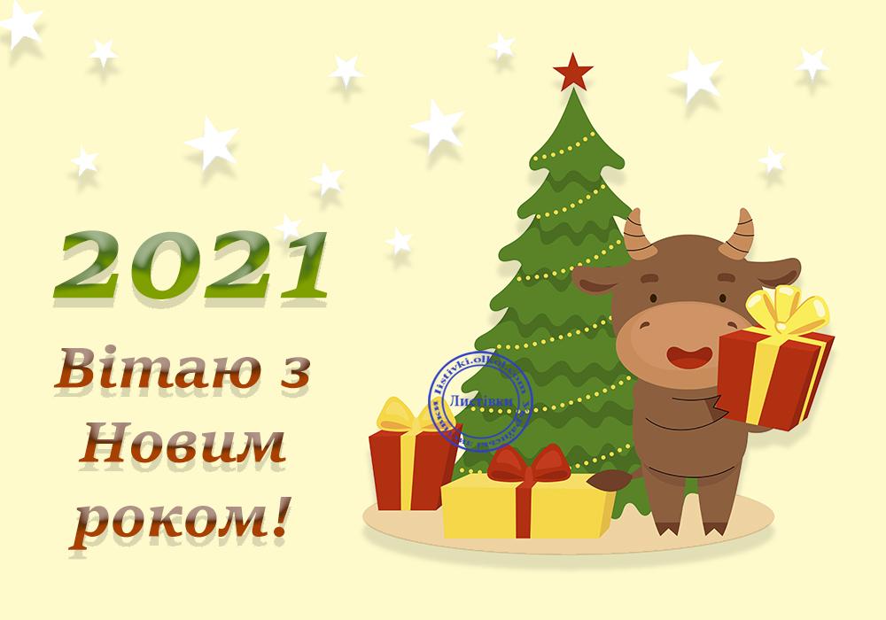 Вітальні листівки з Новим Роком 2021 Бика