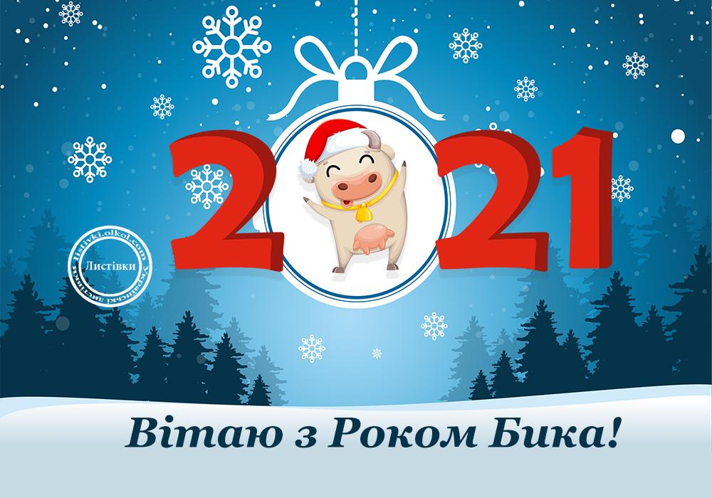 Смішна вітальна листівка з Новим Роком Бика 2021