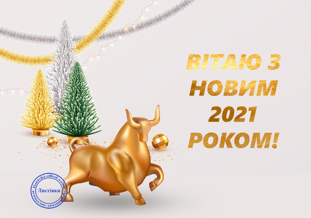 Безкоштовна картинка з Новим Роком Бика 2021