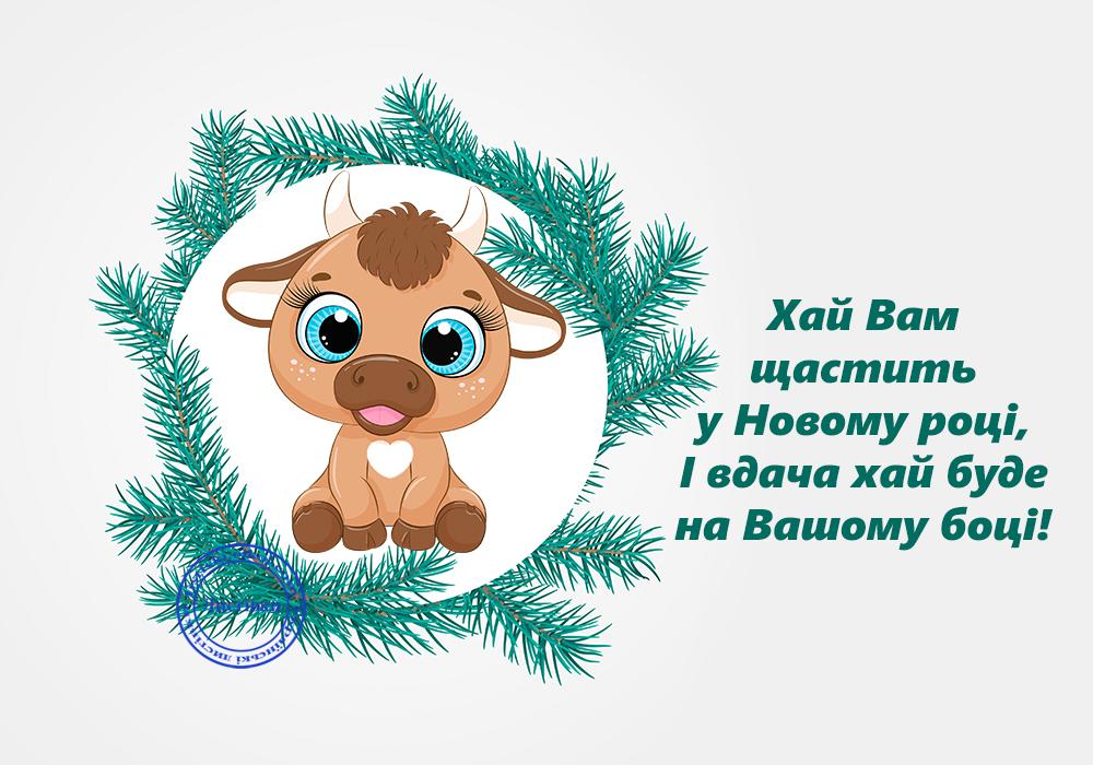 Листівка з Новим Роком Бика 2021 з побажанням на українській мові