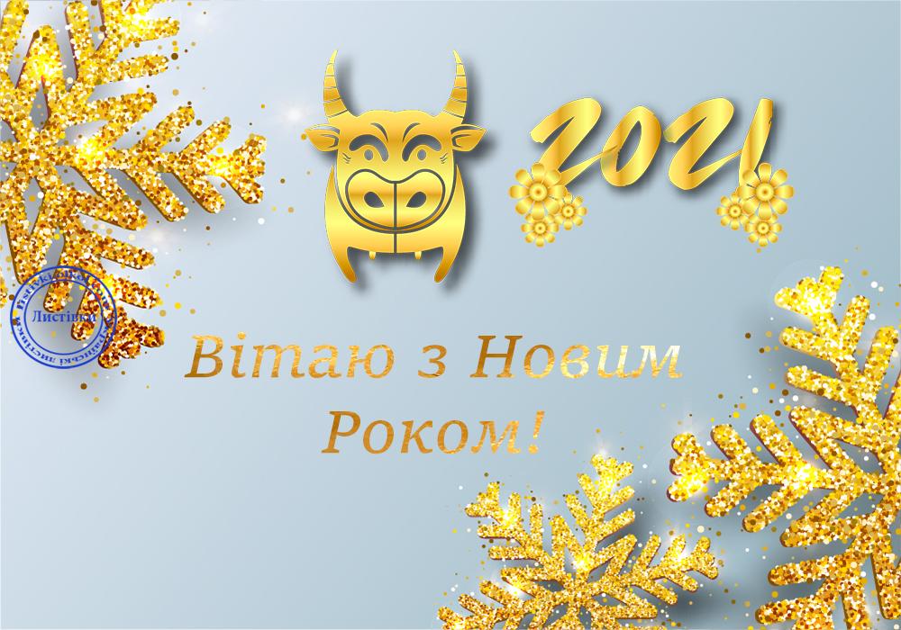 Гарна листівка з Новим Роком Бика 2021