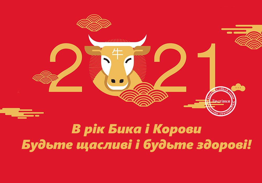 Красиві листівки з Новим Роком 2021 Бика