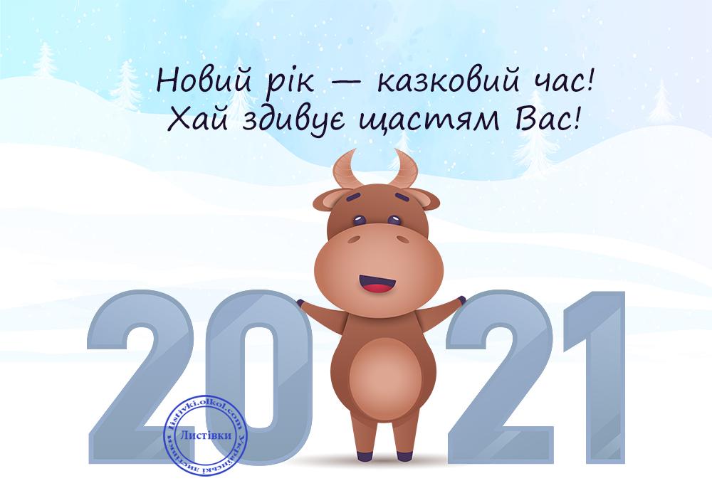 Прикольна вітальна листівка з Новим Роком Бика 2021